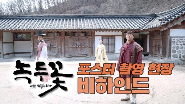 [메이킹] 배우들의 찰떡궁합★〈녹두꽃〉 포스터 촬영 현장 비하인드