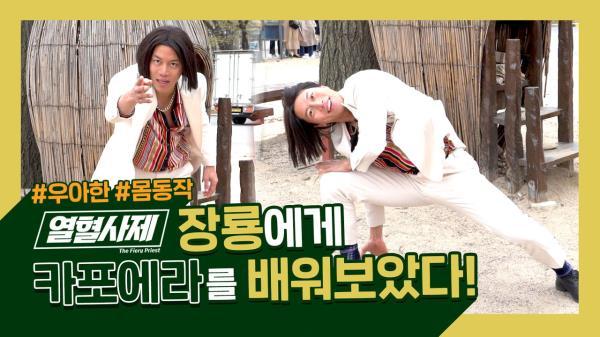 [기획영상] ※배꼽주의※ 장룡에게 카포에라를 배워보았다! #우아한_롱드