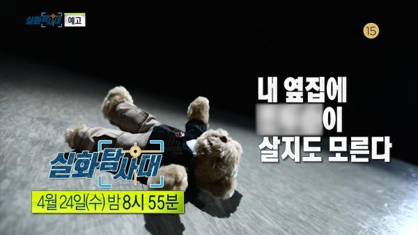 실화탐사대 29회 예고