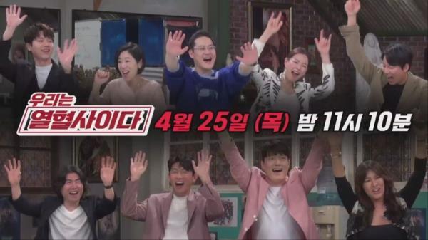 [4월 25일 예고] 우리는 열혈 사이다! 열혈 배우들의 고발파티 속으로~ 레쓰기릿★
