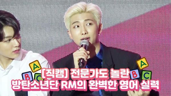 [직캠] 전문가도 놀란 방탄소년단 RM의 완벽한 영어 실력
