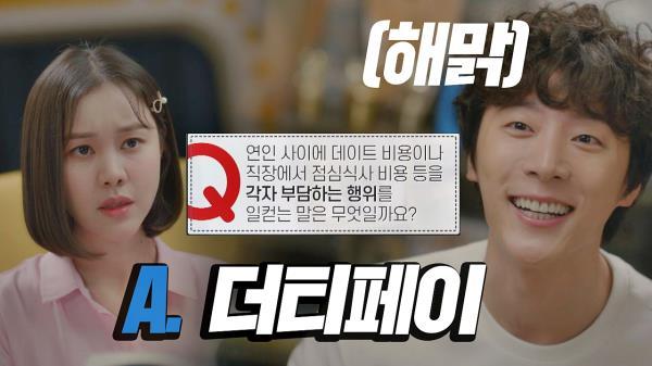 김예원, 신현수와 함께 퀴즈 공부 돌입! (얘를 어쩌지...)