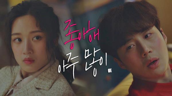"""[심쿵 엔딩] """"좋아해. 아주 많이♥"""" 문가영에 고백한 김선호"""