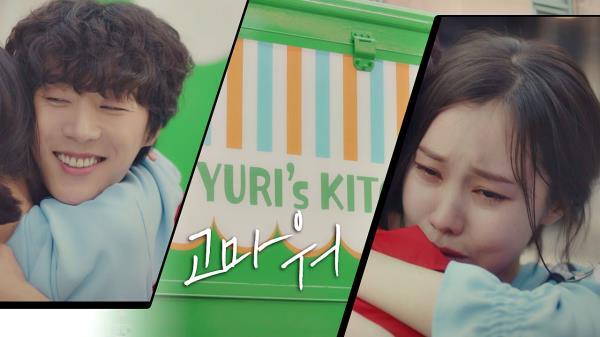 [남아일언 중도금] 김예원에 '푸드트럭' 선물한 신현수♡