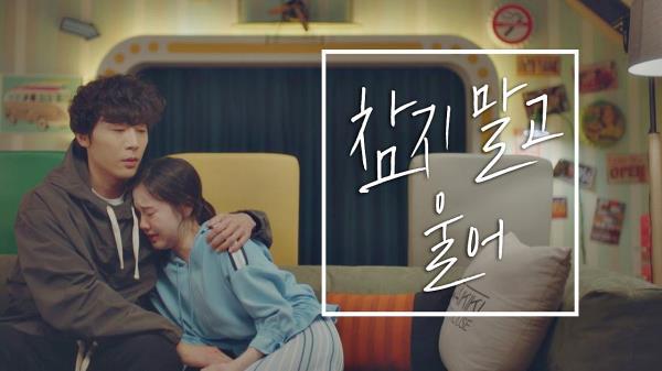 """""""참지 말고 울어…"""" 진심으로 김예원을 위로하는 신현수"""