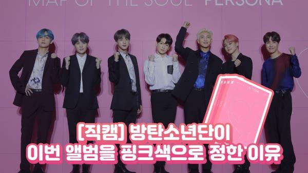 [직캠] 방탄소년단이 이번 앨범을 핑크색으로 정한 이유