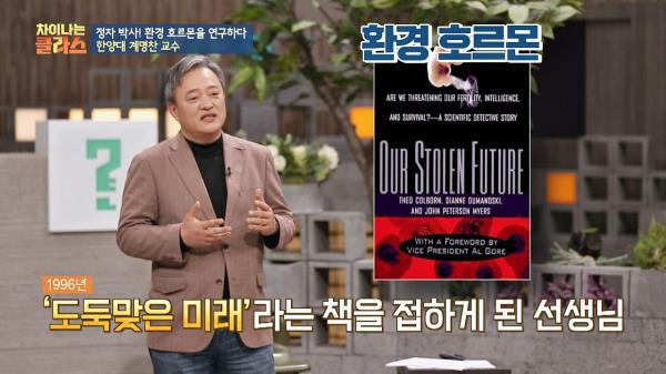 '정자' 박사 계명찬, 환경호르몬 연구 계기 ☞ 책 '도둑맞은 미래' 덕분