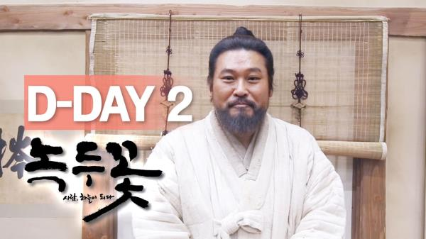 [D-DAY 티저] 첫방 D-DAY 2 민중의 외침을 향해 앞으로 2일!!