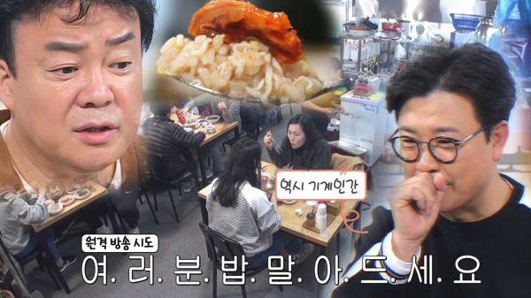 """""""밥 말아 드세요"""" 김성주, 국·밥 따로 먹는 손님에 '안절부절'"""