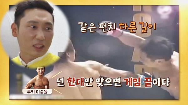 (응 안 닿아♨) 팔이 짧아 공격을 못한 단신 격투인 이승윤 T^T