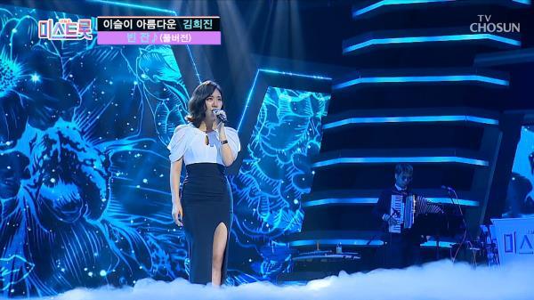 [풀버전] 이슬이 아름다운 김희진의 feel 충만한 '빈 잔' ♪미스트롯 full ver