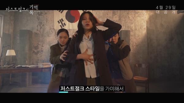 [기억록] 댄스 크루 저스트절크, 윤봉길 편 현장 메이킹 영상