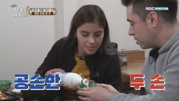 '공손한 두 손' 한국 오기전부터 배운 아버지의 한국 예절 조기교육