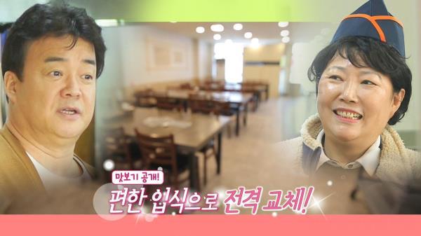 백종원, 쪽갈비 김치찌개집에 역대급 솔루션 '가게 리모델링'