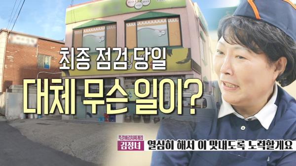 [긴장] 쪽갈비 김치찌개집, 최종 점검 직전까지 '연락 두절'