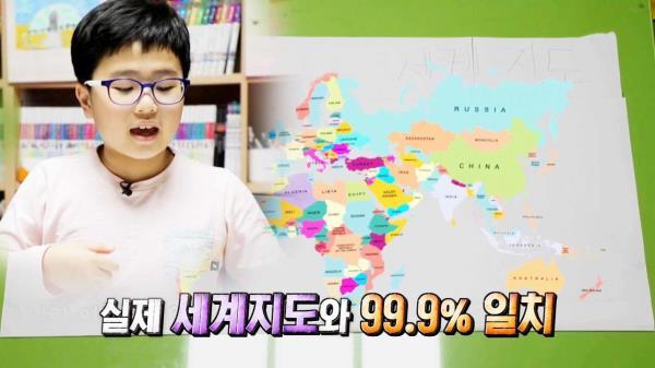 '애교 천재' 정인교, 실제 세계지도와 99.9퍼센트 일치!