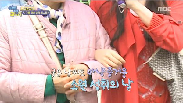 지윤&현호, 어머니의 버킷리스트 1위!