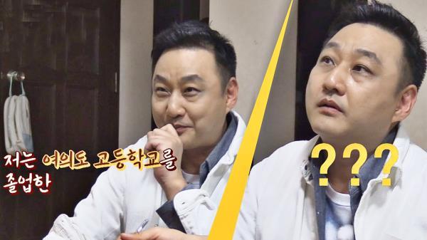 """""""뭐야 저 아저씨♨"""" 고교 후배들의 갑.분.싸에 마상한 김수용 T^T"""