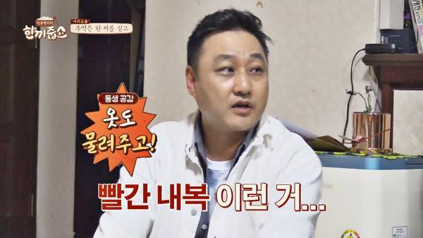 막내의 비애(?) 누나에게 빨간 내복 물려받은 막내 김수용