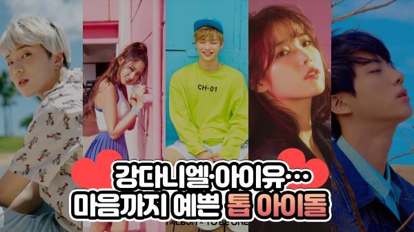 강다니엘·아이유… 마음까지 예쁜 톱아이돌