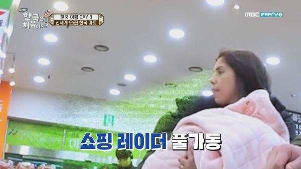 '쇼핑 레이더 풀가동' 한국 마트 접수한 마조리