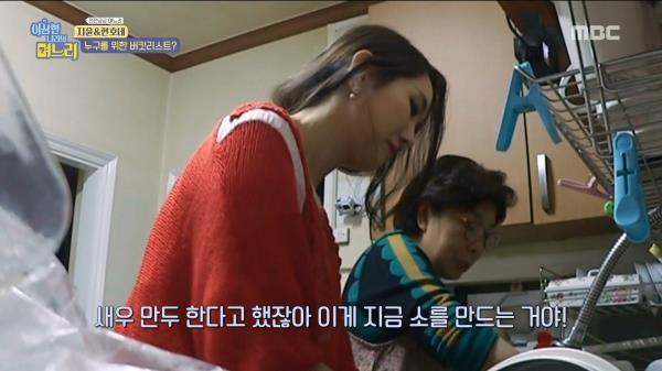 지윤&현호, 자식 대신 며느리를 가르친다!