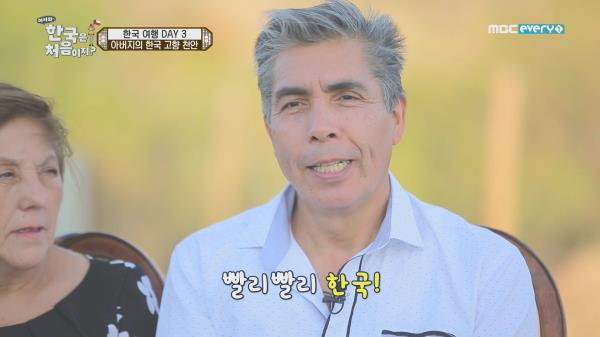 한국 사람 다된 칠레 태생 아제르, 아버지의 한국 고향 천안으로!