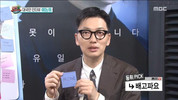 천만 배우가 된 이동휘, 그 후 그의 근황은?!