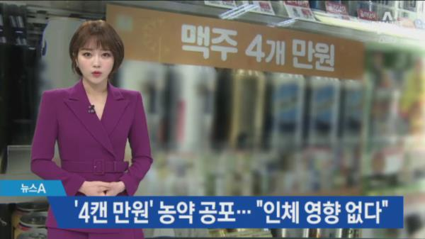 """'4캔 만 원' 농약 맥주 공포…""""인체에 영향 없는 수준"""""""