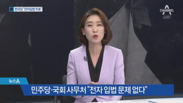 헌정 최초 '전자입법' 발의…절차상 문제는 없나?