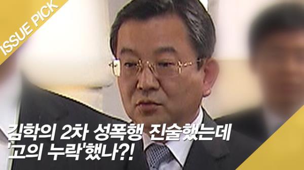 김학의 2차 성폭행 진술했는데 '고의 누락'했나?!