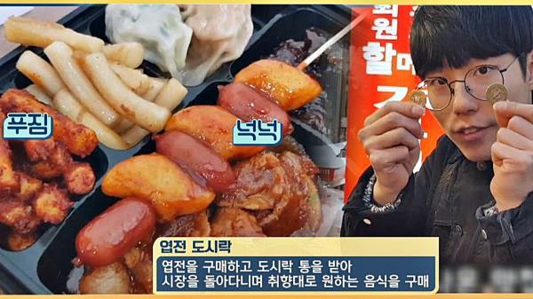 색다른 전통시장 봄나들이♥ 엽전으로 사 먹는 도시락?!