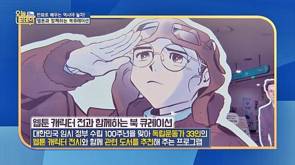 (만화로 배우는 역사) 웹툰과 함께하는 '북 큐레이션'