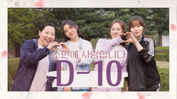 [D-10] 〈초면에 사랑합니다〉가 이제 곧 여러분을 찾아갑니다!