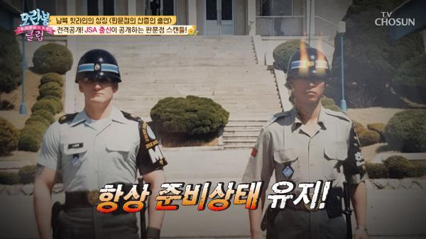 [선공개] JSA 출신이 밝히는 판문점 기싸움 비하인드