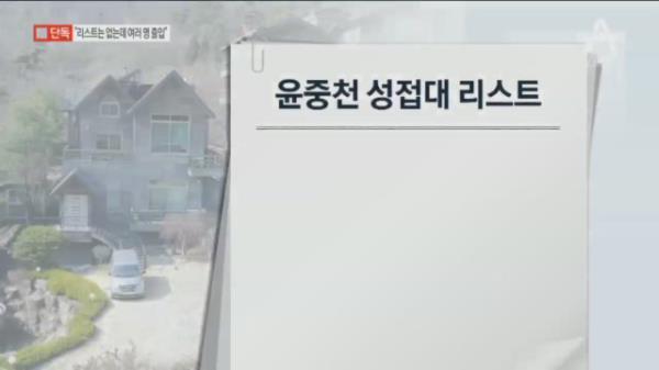"""[단독]윤중천 """"별장에 검사·정치인·감사원 간부 출입"""""""