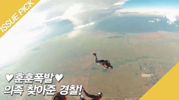 ♥훈훈폭발♥ 의족 찾아준 경찰!