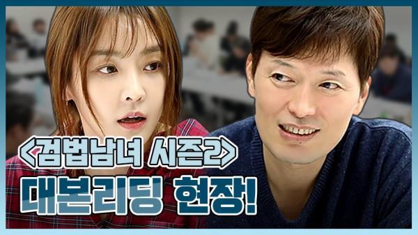 《메이킹》 시즌2로 돌아왔다! '검법남녀 시즌2' 대본리딩 현장