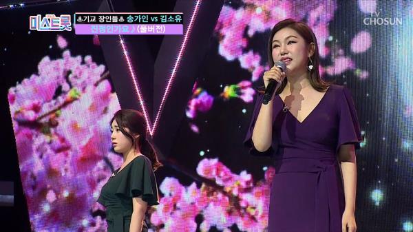 [풀버전] 송가인+김소유 레알! 진심↗ 정말↘ 진짜임? '진정인가요'♪미스트롯 full ver