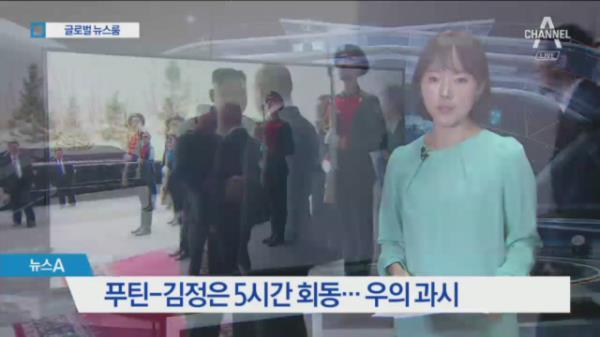 [글로벌 뉴스룸] 김정은-푸틴 5시간 회동, 긴 칼 주고 받았다