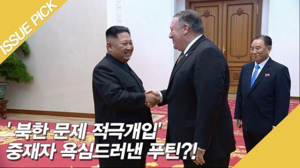 '북한 문제 적극개입' 중재자 욕심 드러낸 푸틴?!