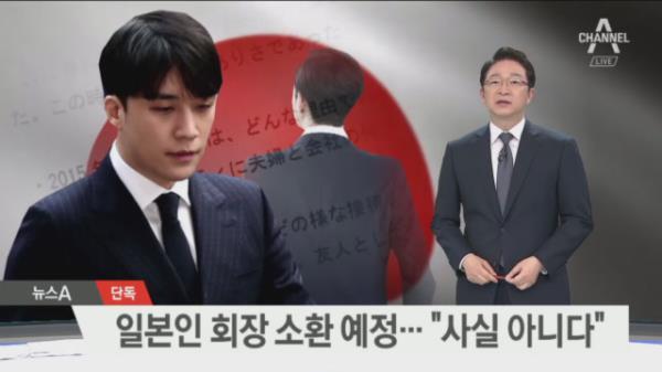 """[단독]""""승리에게 성 접대 받은 적 없다""""…일본인 투자자 소환 예정"""