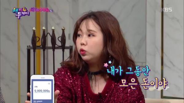 홍현희♥ 제이쓴에게 통장 잔고로 프러포즈 받다! (갑분 일, 십, 백, 천...$$)