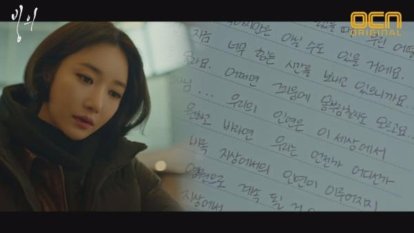 """[애틋엔딩] 고준희의 느린 편지 """"우리 꼭 다시 만나요, 사랑해요"""""""
