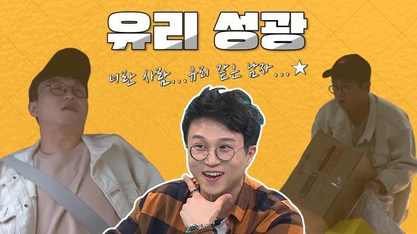 《스페셜》 유리 같은 남자... 그의 이름 박성광...★