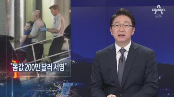 """""""北, 웜비어 몸값 200만 달러 요구…트럼프 지시로 서명"""""""