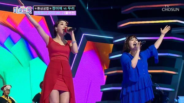 [풀버전] 풍악을 울려라~정미애+두리 '천하장사2013ver'♪미스트롯 full ver