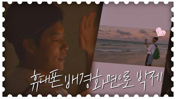 류준열, 인생 바다=바라데로 해변으로 배경화면 박제!!