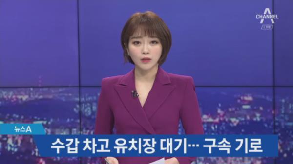 '마약 혐의' 박유천, 수갑 차고 유치장서 대기…구속 기로