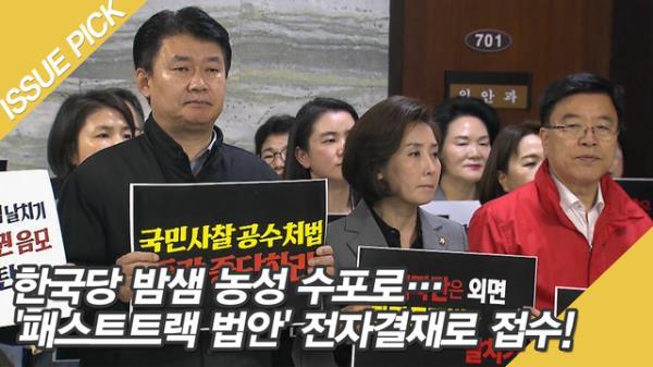 한국당 밤샘 농성 수포로…'패스트트랙 법안' 전자결재로 접수!